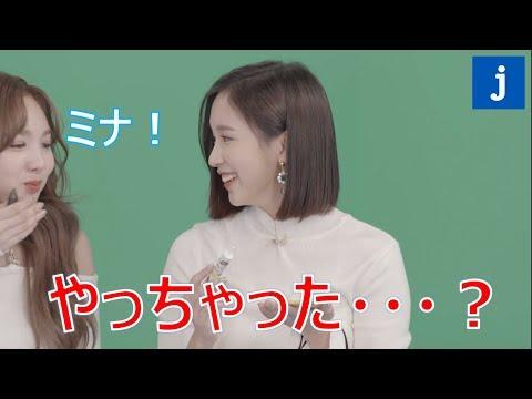 【TWICE】ミナ、下ネタに爆笑ww【日本語字幕】