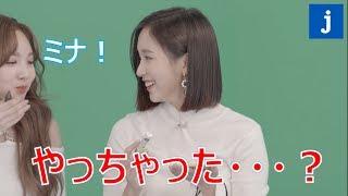 【TWICE】ミナ、下ネタに爆笑ww【日本語字幕】 thumbnail