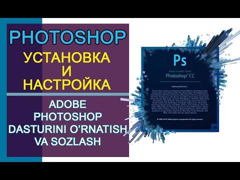Adobe Photoshop CC - установка и настройка || Adobe Photoshop Dasturi O'rnatilishi Va Sozlamalari