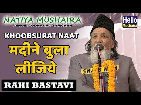 Rahi Bastavi Khoobsurat Naat | मदीने बुला लीजिये | Godhana Natiya Mushaira 2019
