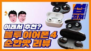 블루투스 이어폰 4개 추천! 순한맛 편 섭컬쳐 EP.6