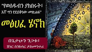 "Ethiopia | መፅሀፈ ሄኖክ -""የወሰዱብን ያከበሩት፣ እኛ ግን የደበቅነው መጽሐፍ"" በጌታሁን ንጋቱ፣ ሸገር ስንክሳር Sheger fm, Sinkisar"
