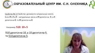 """Урок по математике 7 класса """"Натуральные числа. Свойства натуральных чисел"""""""