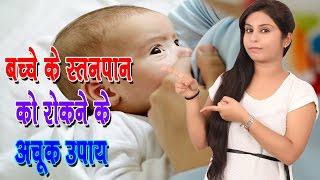 बच्चे के स्तनपान को रोकने के उपाय How To Stop