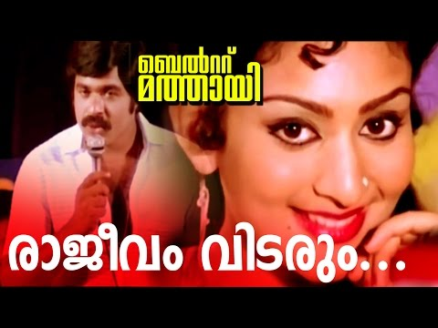 Rajeevam Vidarum... | Super Hit Malayalam Movie | Video Song
