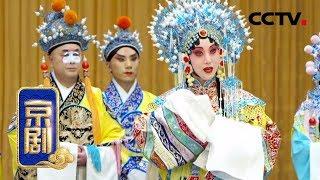 《中国京剧像音像集萃》 20190831 京剧《打金砖·金殿》| CCTV戏曲