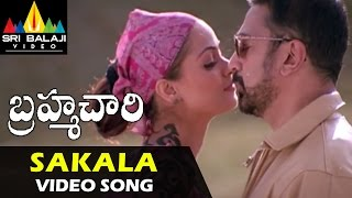 Brahmachari Songs | Sakala Kala Vallabhuda Video Song | Kamal Hassan, Simran | Sri Balaji Video