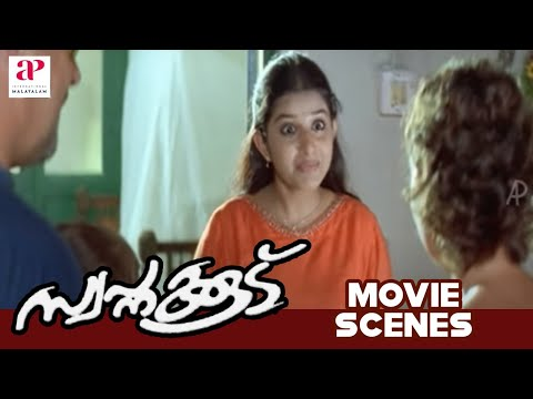 Swapnakoodu Movie Scenes | Cochin Haneefa Comedy | Meera Jasmine tease Cochin Haneefa | Bhavana
