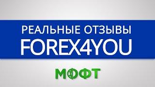 Отзывы о брокерской компании Forex4You (форекс4ю) - брокер Форекс