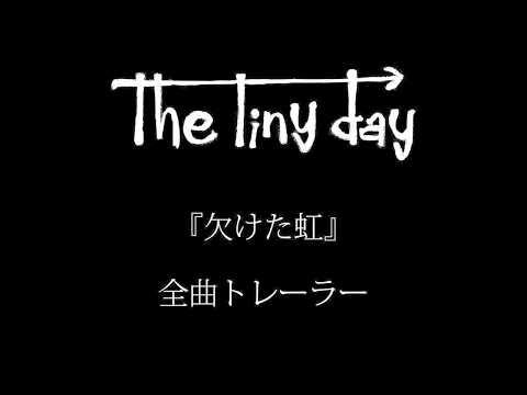 【6/17発売】The tiny day 『欠けた虹』全曲トレーラー