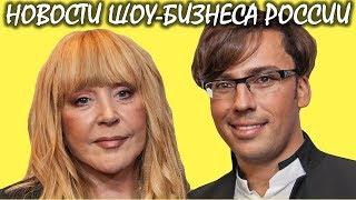 Алла Пугачева и Максим Галкин обвенчались. Новости шоу-бизнеса России.