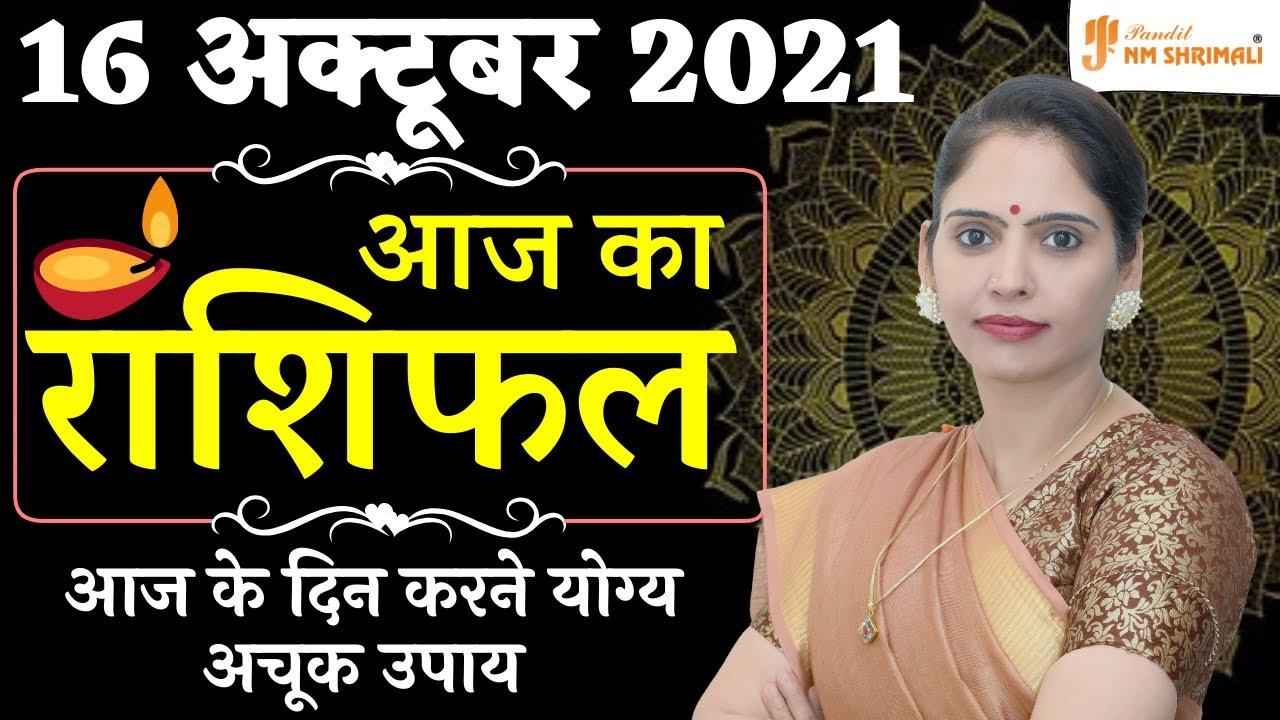 Download AAJ KA RASHIFAL 16 October   मेष से मीन Today Horoscope   Dainik /Daily Rashifal - Nidhi Shrimali