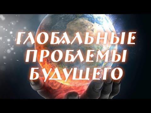 Глобальные проблемы человечества и мир будущего.