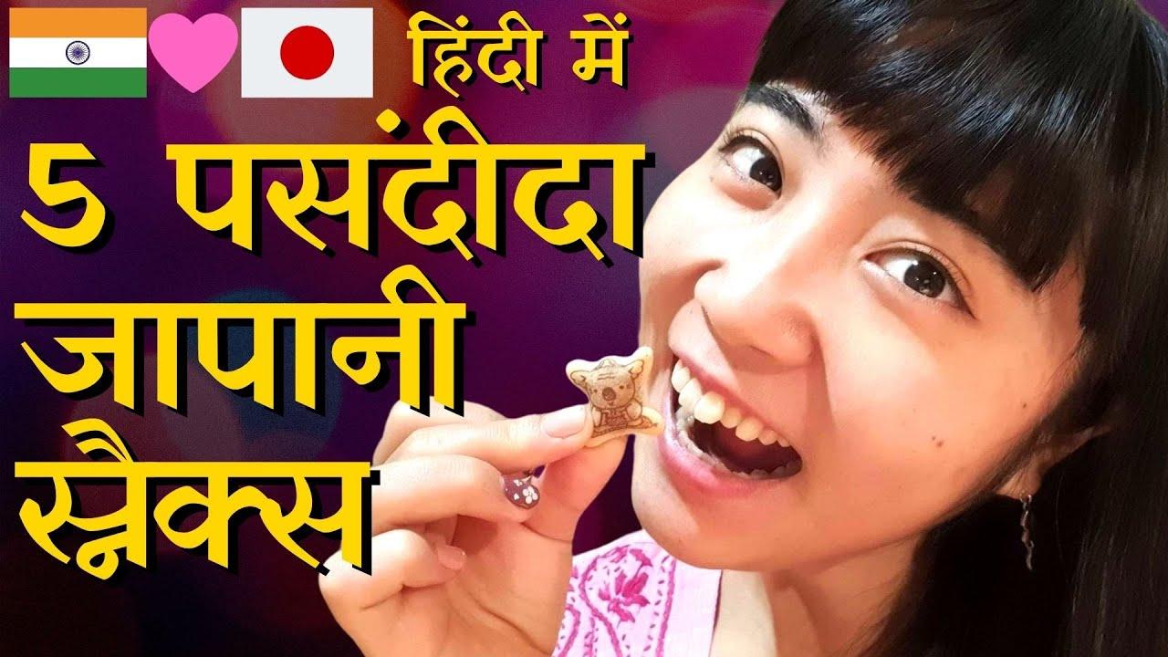 Download जानते हैं? जापानी स्नैक्स कैसे होते हैं? हिंदी में बताऊँगी मेरे 5 पसंदीदा स्नैक्स    Mayo Japan