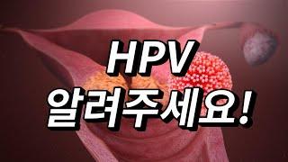 hpv인유두종바이러스