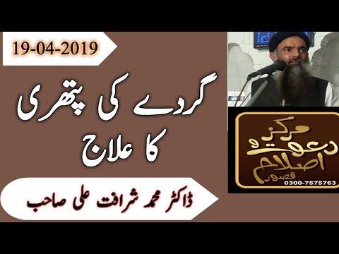 Gurday (Kidney) ki Pathri (Stone) ka Ilaj Urdu/hindi  | Dr Sharafat Ali | Home Remedy | 19-04-19