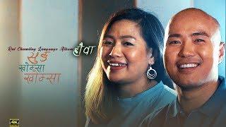 Chamling Rai Song || Sung Khomsa सुङ खोम्सा || Hauwa हौवा [OFFICIAL MUSIC VIDEO]