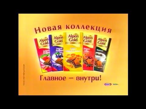 Реклама Alpen Gold Главное - внутри! 2005