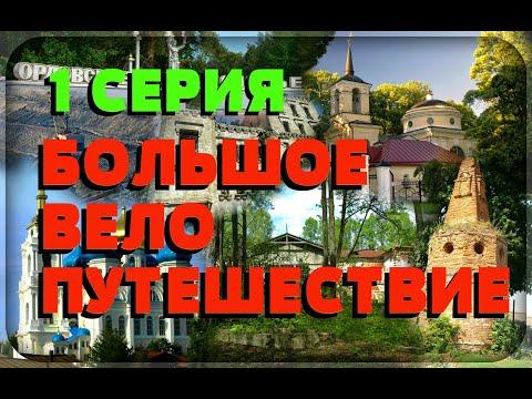 «Большое велопутешествие...» 1 серия: усадьба Новосильцевых, Мценск, Спасское-Лутовиново, Болхов