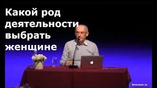 Торсунов О.Г.  Какой род деятельности выбрать женщине