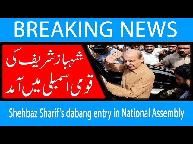 Shehbaz Sharif's dabang entry in National Assembly   17 Oct 2018   92NewsHD