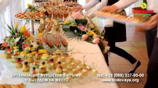 видео ОРГАНИЗАЦИЯ ФУРШЕТОВ