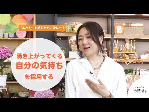 23)心理カウンセラー永井あゆみのココロノコトノハ 「「ふと!」思ったら行動しよう③」 長野tube