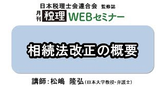 「月刊 税理」WEBセミナー【相続法改正の概要】
