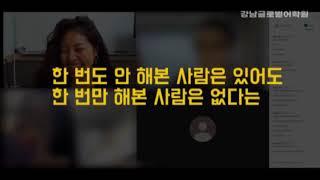 화상 영어회화 강남 글로벌 어학원 본점