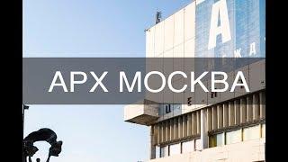 Смотреть видео АРХ Москва 2018: обзор выставки онлайн
