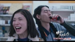映画『勝手にふるえてろ』◇◇ 第30回東京国際映画祭コンペティション部門...