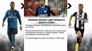 Свежие Новости о футболе.