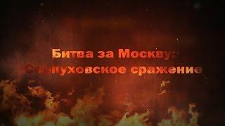 Битва за Москву: Серпуховское сражение