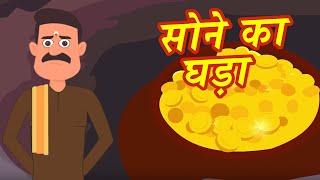 सोने का घड़ा: Jadui Story | Hindi Stories For Kids | Hindi Moral Stories Cartoon For Children
