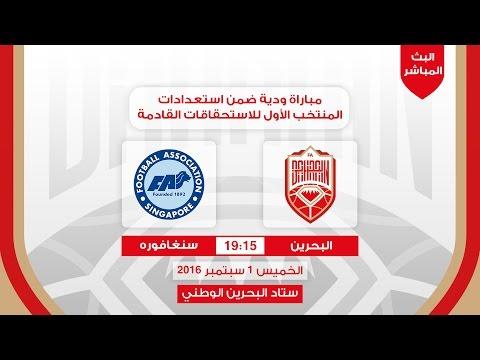 LIVE: Bahrain vs Singapore | Friendly Match
