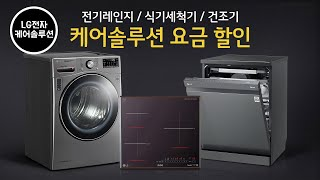 [LG 케어솔루션] 엘지 전자 4월의 프로모션, 전기레…
