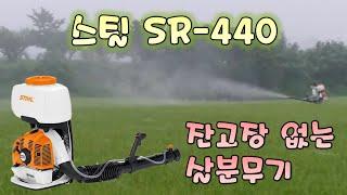 치파렐리의 경쟁자! 스틸 SR-440 살분무기(물약기계…