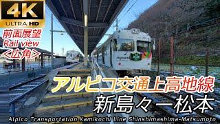 【4K広角前面展望】アルピコ交通上高地線 新島々~松本 全区間