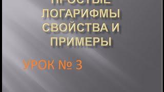 """Урок №3 """"Логарифмы"""""""