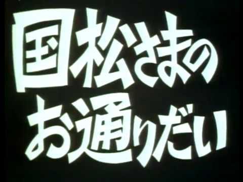 昭和46年10月6日~昭和47年9月25日 フジテレビ系 カラー 全46話 原作 ちばてつや 主題歌「国松さまのお通りだい」作詞いしいたもつ、作曲淡...