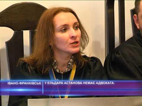 У Ельдара Астанова немає адвоката
