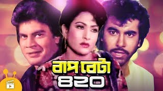 Bap Beta 420 - বাপ বেটা ৪২০ | Bangla Movie | Ilias Kanchan, Champa