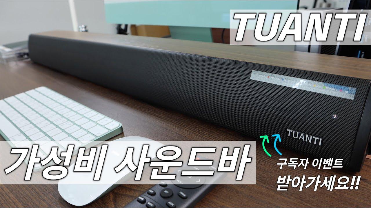 (나눔이벤트)사운드바 받아가세요! 가성비 Sound Bar 추천 +공동구매 (투안티 S7020P 100W) 홈시어터,PC,가정용 스피커 추천(有자막)