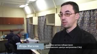 Метрологическая лаборатория на колёсах(, 2014-03-28T07:38:18.000Z)