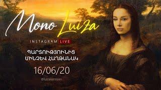 Mono Luiza /Պարտությունից մինչև հաղթանակ / Instagram Live / 16.06.20
