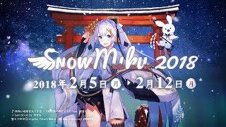 【雪ミク】「SNOW MIKU 2018」テレビCM用動画【初音ミク】