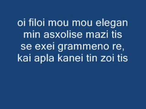12os Pithikos - yphrxan pragmata(Lyrics) - YouTube