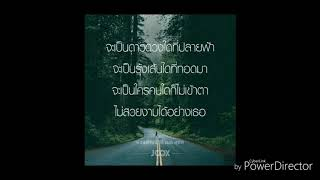 แสนล้านนาที cover jaethabthim version lyrics from joox