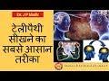 Understanding Telepathy with Easy Technique (Hindi)