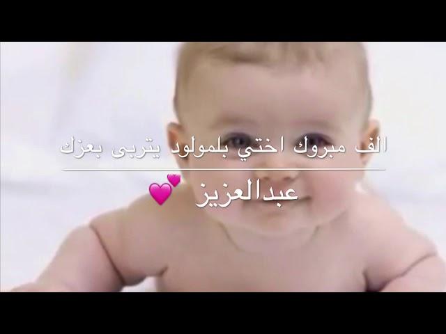 الف مبروك اختي على المولود الجديد عبدالعزيز الله يخليه لك Youtube